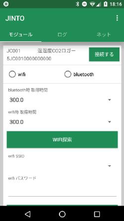 アプリとセンサモジュールを接続