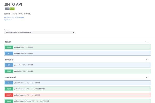 API機能追加しました!